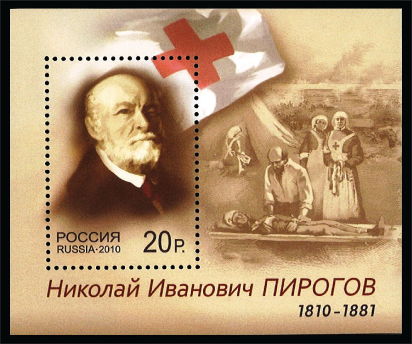 Russian sheet issued in 2010 honors Nikolai Ivanovich Pirogov (1810–1881), considered the greatest Russian surgeon.
